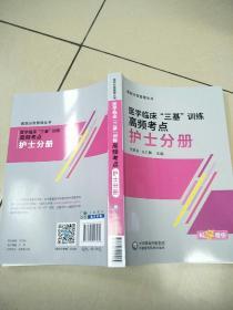"""医学临床""""三基""""训练高频考点(护士分册)   原版内页全新"""