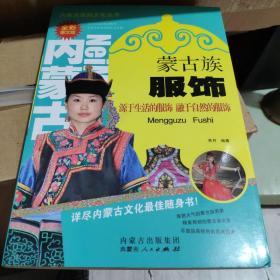 蒙古族服饰(内蒙古旅游文化丛书)