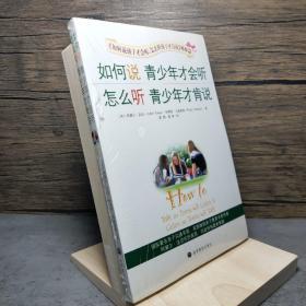 如何说青少年才会听,怎么听青少年才肯说:与十岁少年沟通的新华字典