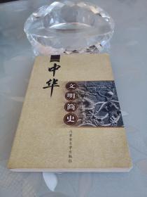 中华文明简史