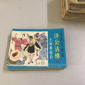 山海经画库 济公活佛 连环画(六册合售)