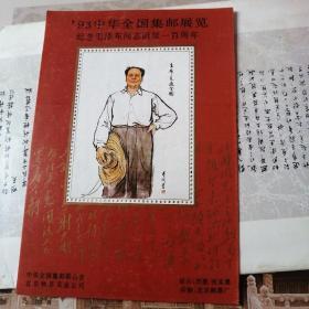 九三中华全国集邮展览纪念毛泽东同志,诞辰100周年。