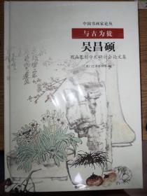 与古为徒:吴昌硕书画篆刻学术研讨会论文集