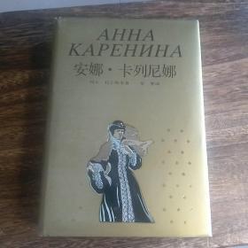 布面精装本《安娜·卡列尼娜》