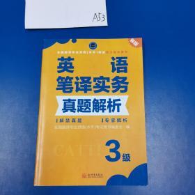 全国翻译专业资格(水平)考试官方指定用书:英语笔译实务真题解析(3级新版)