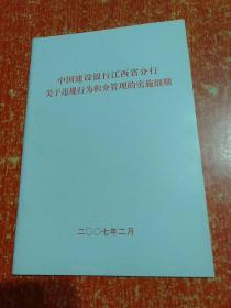 中国建设银行江西省分行关于违规行为积分管理的实施细则