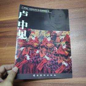 21世纪广东省中青年美术家国画丛书--卢中见-大16开