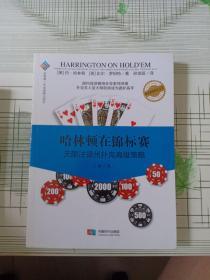 哈林顿在锦标赛:无限注德州扑克高级策略(第一卷、第二卷)