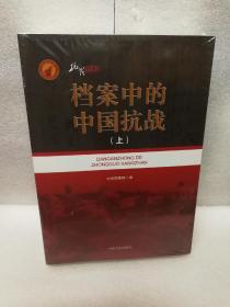 档案中的中国抗战(上、下册)(附光盘)