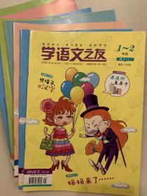 《学语文之友》1~2年级,共四册