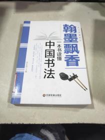 翰墨飘香:一本书读懂中国书法