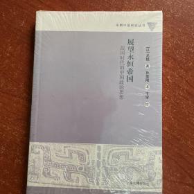 展望永恒帝国:战国时代的中国政治思想