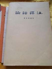 论语译注 横排繁体字。1958年版