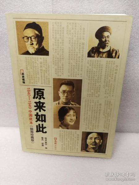 原来如此:1840-1949中国底本