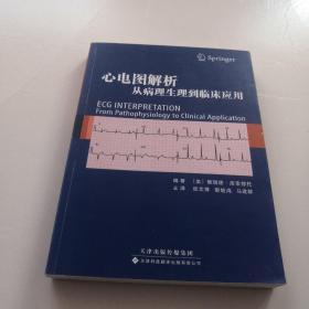 心电图解析:从病理生理到临床应用