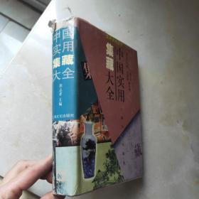 中国实用集藏大全(实用文化全书 精装  大32开)见描述