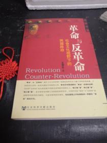 革命与反革命:社会文化视野下的民国政治(作者签赠本)