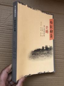 """佤山部落系列  帕秋部落史(全新品相)"""""""