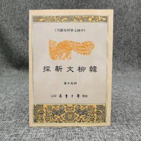台湾学生书局版 胡楚生《韩柳文新探》(锁线胶订)