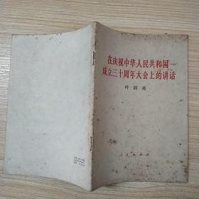 在庆祝中华人民共和国成立三十周年大会上的讲话 叶剑英