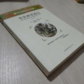鲁滨孙漂流记(经典名著)