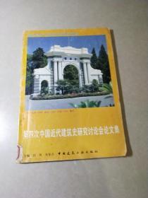 第四次中国近代建筑史研究讨论会论文集 ,馆藏