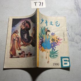 少年文艺 1990.6