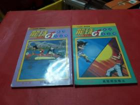 龙珠最新续集---龙珠GT【第3册--第7册】2本合售