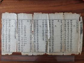 """明 永乐北藏一纸5折(千字文编号""""鸡十"""")"""