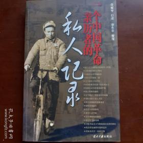 一个中国革命亲历者的私人记录