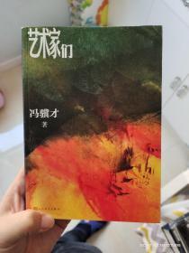 艺术家们  冯骥才签名  一版一印