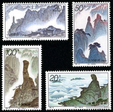 1995-24《三清山》特种邮票