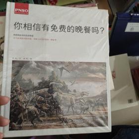 杨杨和赵闯的恐龙物语——你相信有免费的晚餐吗?