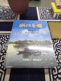 浙江年鉴2017