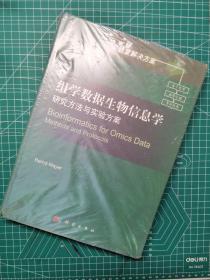 实验室解决方案·组学数据生物信息学:研究方法与实验方案(导读版)