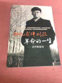 回忆老伴刘孜革命的一生