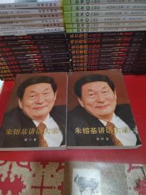 朱镕基讲话实录(第3卷)(第四卷)