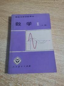 高级中学试用课本《数学》上册