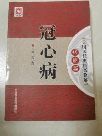 大国医经典医案诠解【病症篇】 冠心病