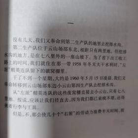 """九死一生:我的""""右派""""历程"""