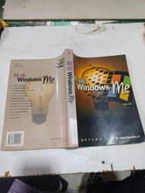 精通Windows Me