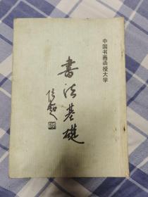 中国书画函授大学教材13册合售