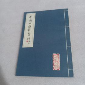 青城山楹联集