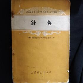 《针灸》全国医药卫生技术革命展览会 1958年1版1印 馆藏. 书品如图