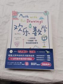 """欢乐数学:一本充满""""烂插画""""的快乐数学启蒙书"""