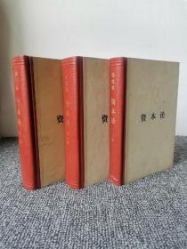 资本论 全三卷 1975年一版一印