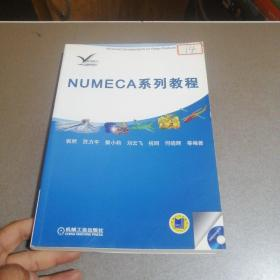 NUMECA系列教程