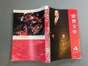 世界文学1992.4