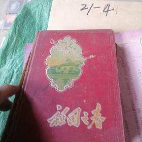 老日记本祖国之春,河北省邮电学校1957年