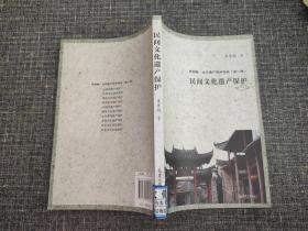 新视野 ·文化遗产保护论丛(第一辑):民间文化遗产保护